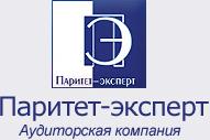 Аудиторская компания «Паритет-эксперт»